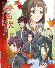 http://shinigamilist.files.wordpress.com/2012/03/hiiro-no-kakera.png?w=182&h=227