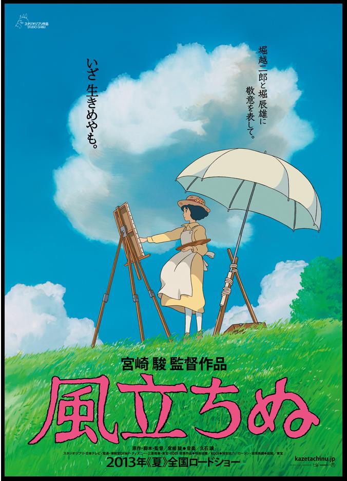 kaze tachinu miyazaki ghibli