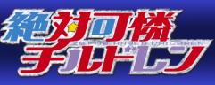 zettai karen children logo