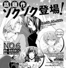 no 6 manga