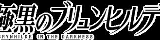 gokukoku no brynhildr anime logo