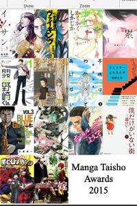 manga taisho awards 2015