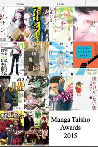 manga taisho awards 2015