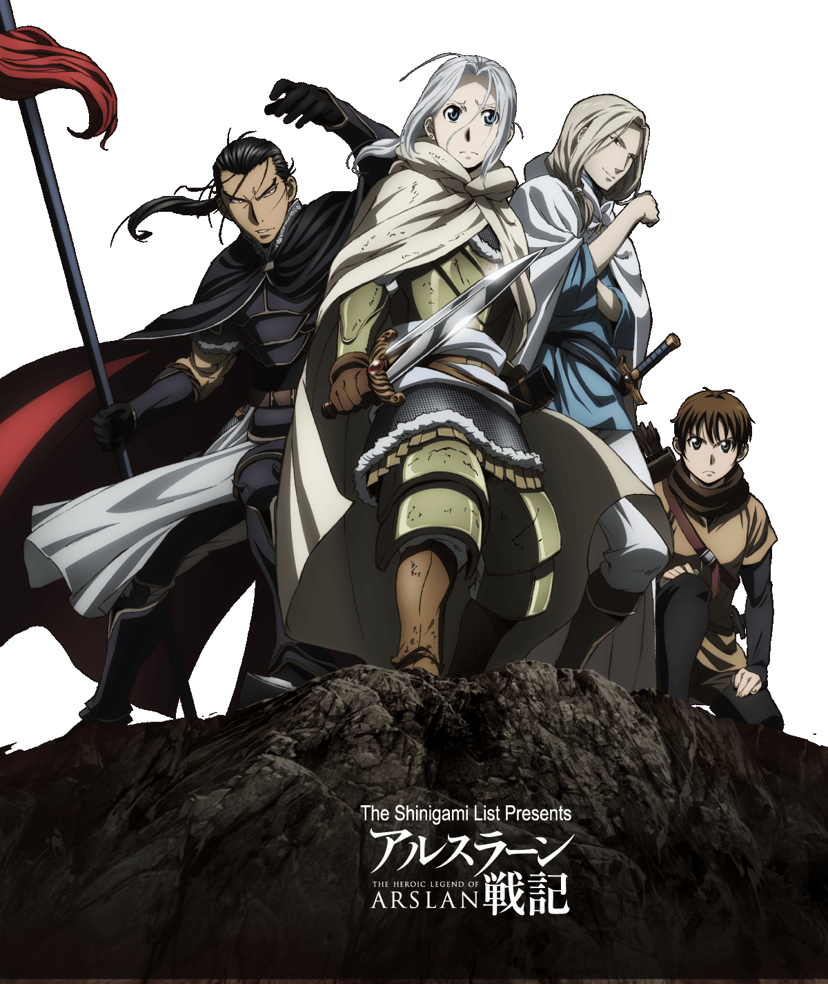 https://shinigamilist.files.wordpress.com/2015/03/arslan-senki-anime-poster.png