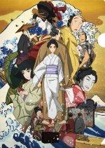 Sarusuberi: Miss Hokusai (百日紅)