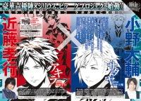 Dragon & Tiger Manga