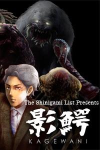 -KAGEWANI- (影鰐) anime