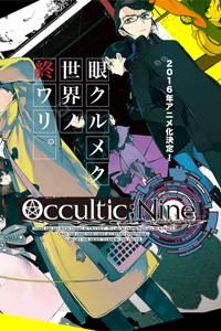 Occult Nine anime announcement