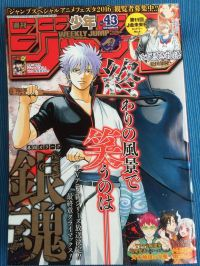 gintama anime 2017